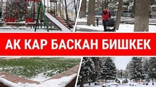 Жаз алдында ак кар баскан Бишкек
