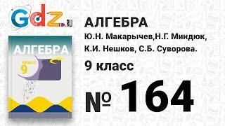 № 164 - Алгебра 9 класс Макарычев