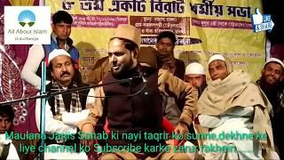 हिन्दू शिव लिंग की पूजा क्यों करते हैं..New taqrir Dec.2018 by All About Islam Urdu Bangla