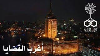 أغرب القضايا׃ قضية مفتش البوليس