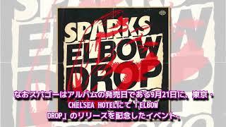 Japan News: SPARKS GO GOの新曲「Roller Coaster Ride」のミュージック...