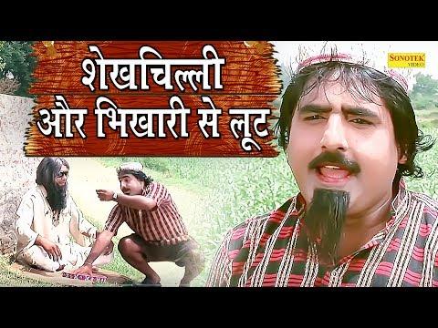 शेखचिल्ली और भिखारी से लूट | Sekhchilli comedy | sekhchilli funny video | new funny comedy 2019