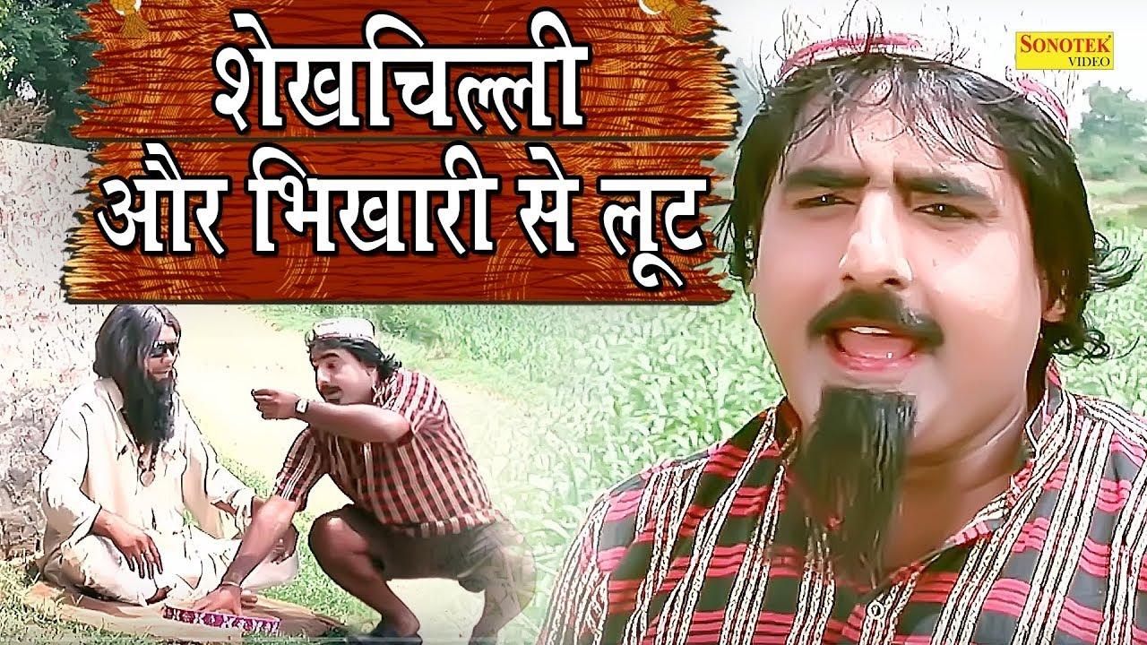 Download शेखचिल्ली और भिखारी से लूट   Sekhchilli comedy   sekhchilli funny video   new funny comedy 2019