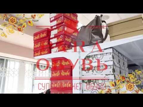 Новый обувной магазин в Чите   ПАРА ОБУВЬ