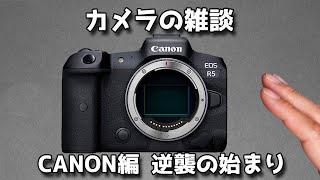 【カメラ雑談】CANON、逆襲の始まり キヤノンのラインナップを見ながらついに始まった逆襲とこれからの不安を考えてみます