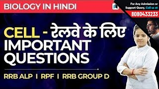 Biology | Cell - Expected Questions & Answers | Class 1 | RRB ALP, RPF, RRB Group D