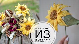 Самый красивый подсолнух который я делала  - DIY Tsvoric - Sunflower made of paper