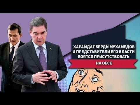 Туркменистан: Харамдаг Бердымухамедов