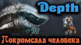 ЧЕЛОВЕК ПРОТИВ АКУЛЫ - DEPTH СТРИМ