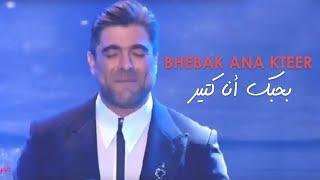 وائل كفوري .. بحبك أنا كتير ( توزيع جديد ) - مهرجانات القبيات 2017