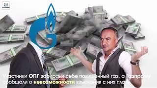 Газ на Кавказе: чиновник крадет – подчиненный платит