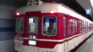 神戸電鉄1300系(?)神戸高速鉄道50周年記念ヘッドマーク付き車両 湊川到着