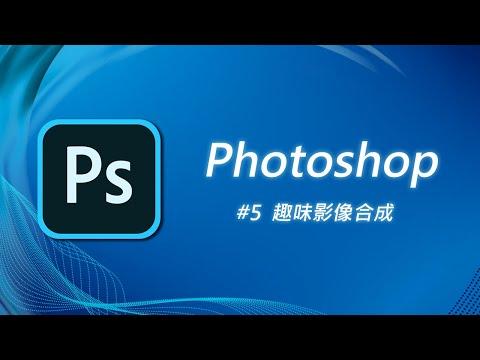 Photoshop 基礎教學05:簡易合成練習