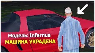 ВЕРНУЛ УКРАДЕНЫЙ INFERNUS в SAMP