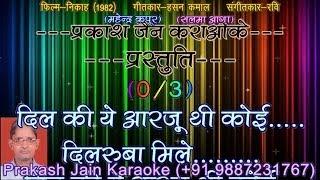 Dil Ki Ye Aarzoo Thi Koi Dilruba Mile Karaoke Stanza-3, Scale-D# HIndi Lyrics By Prakash Jain