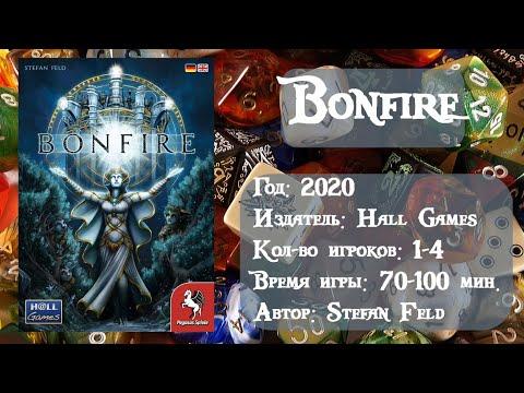 Bonfire - обзор и краткие правила настольной игры.