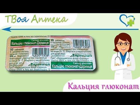 Кальция глюконат таблетки - показания (видео инструкция) описание, отзывы