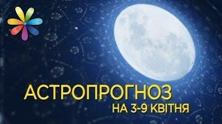 Астропрогноз на 3-9 апреля от экстрасенса Ольги Стогнушенко – Все буде добре. Выпуск 993 от 03.04.17