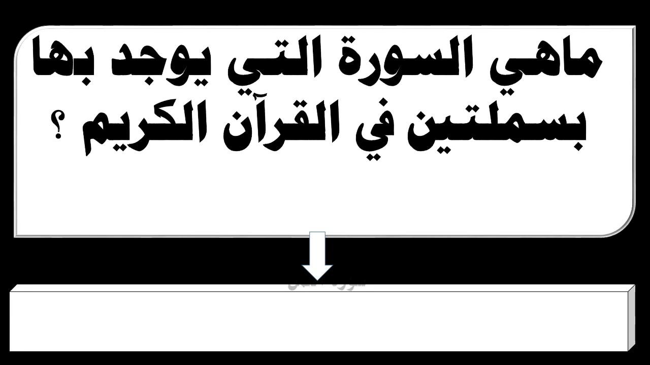 ماهي السورة التي يوجد بها بسملتين في القرآن الكريم