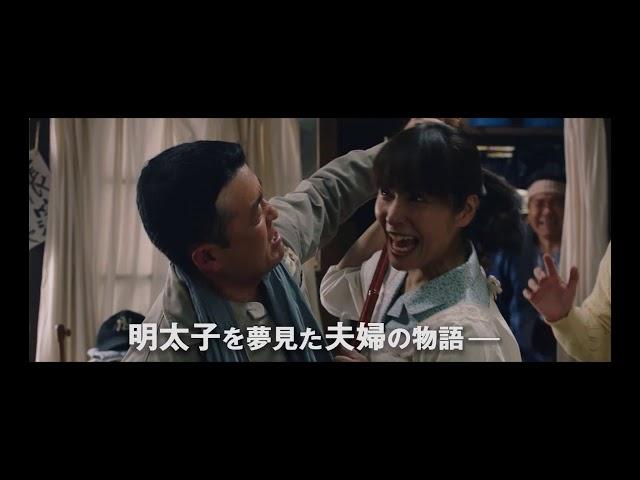 映画『めんたいぴりり』予告編
