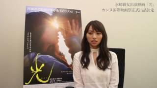 水崎綾女が映画「光」にヒロイン・美佐子役として出演いたします。 監督...