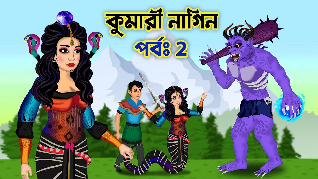 কুমারী নাগিন পর্ব ২ | Kumari Naagin | Naagmani | Nagin Bangla Cartoon Part 2