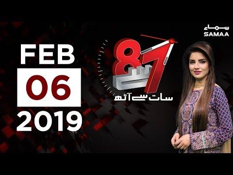Kaptaan ke khiladi NAB ka Shikar | 7 Se 8 | Kiran Naz | 06 Feb , 2019