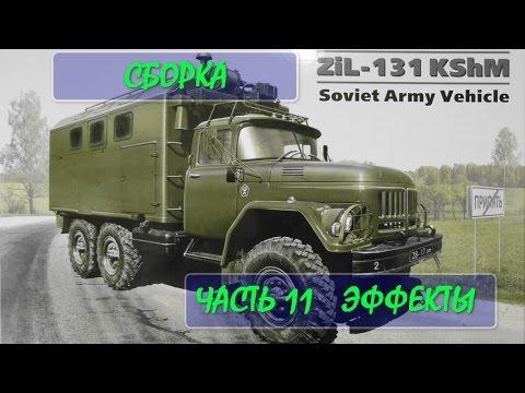 видео: СБОРКА icm ЗИЛ-131 КШМ   Часть 11 Эффекты.