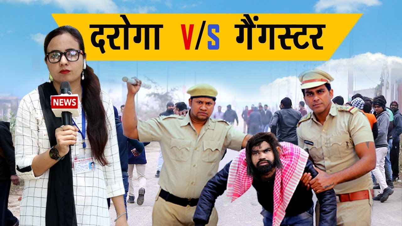 दरोगा का खेल | FARIDABAD ROCKERS | Daroga ki Comedy 2020