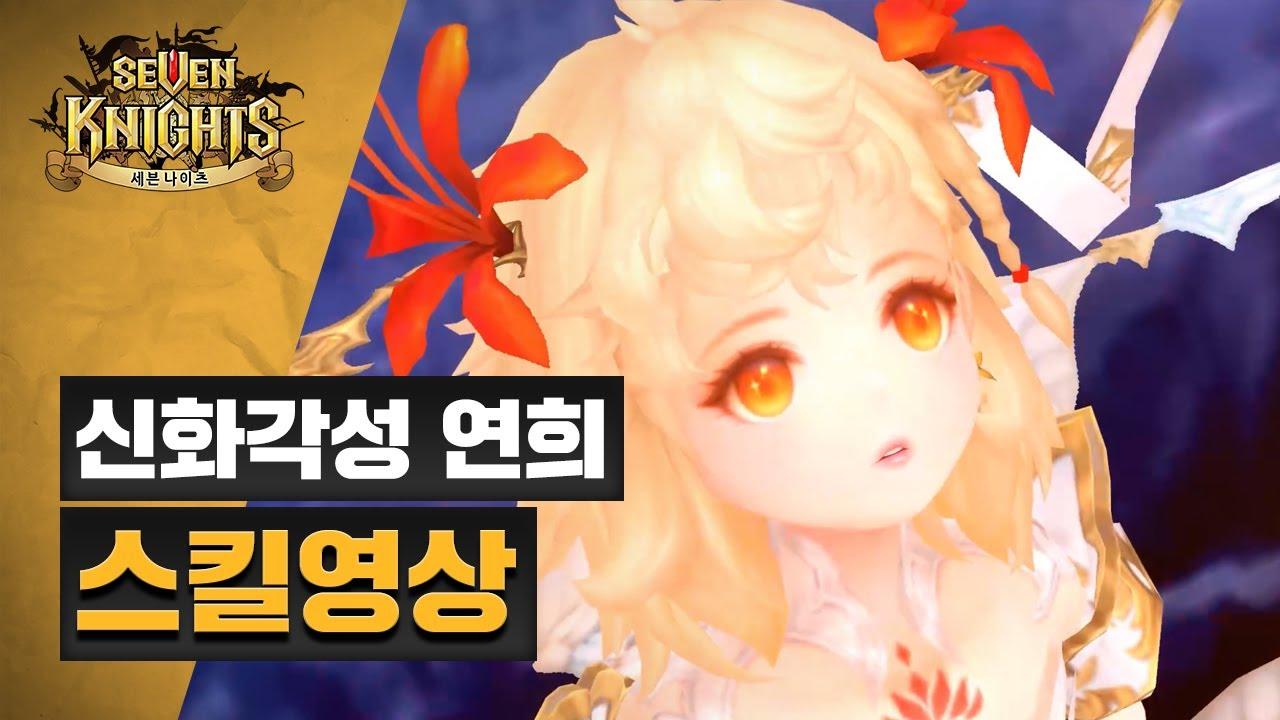 [세븐나이츠] 신화각성 연희 스킬영상