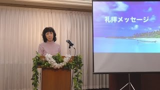 Relationship Vol.5~神様の愛で共にあゆむ・松澤 富貴子牧師・ワードオブライフ横浜
