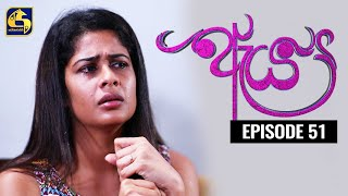 Aeya Episode 51 || ''ඇය ''  ||  01st January 2020 Thumbnail