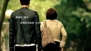 孤獨是一種安全感MV 楊丞琳X張孝全Rainie Yang&Joseph Chang 作詞:蔡健...