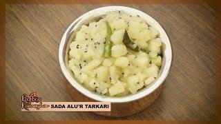 Sada Aloo Tarkari | Sada Aloo Chorchori | Bengali Style White Potato Curry