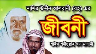 Nasir Uddin Albani (r) er Jiboni | নাসির উদ্দীন আলবানী (রহ) এর জীবনী | Shahidullah Khan Madani
