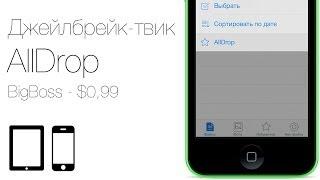 Как сохранять любые файлы с iPhone или iPad в Dropbox с твиком AllDrop