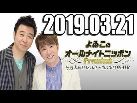 2019.03.21 よゐこのオールナイトニッポンPremium 2019年03月21日