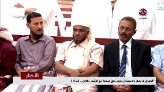 الزبيدي لايفكر بالانفصال ويريد فتح صفحة مع الرئيس هادي .. لماذا ؟  | تقرير يمن شباب