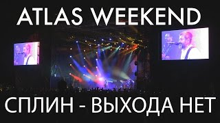 СПЛИН - ВЫХОДА НЕТ - LIVE - ATLAS WEEKEND - КИЕВ 2016