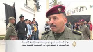 حملة تجنيد في تونس للشباب العاطل عن العمل