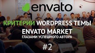 видео Как искать и покупать шаблоны WordPress на Themeforest