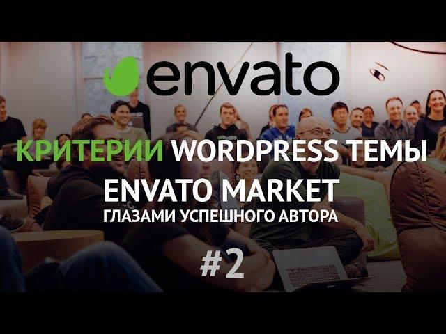 Критерии WordPress темы на ThemeForest. Envato Market глазами успешного разработчика!