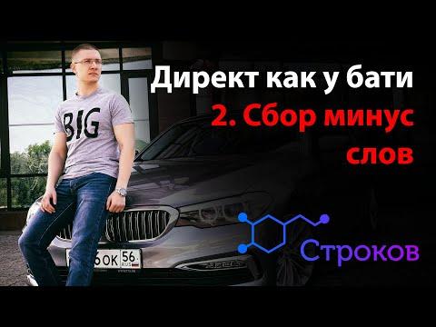 2: Сбор минус слов в Key Collector для Яндекс Директ