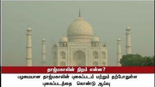 Report will be filed in SC regarding the color of Taj Mahal