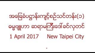 Basic PaHtan Class 1. Daw Khin Hla Tin
