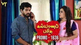 Kalyanaparisu Tamil Serial கல்யாணபரிசு | Episode 1636 Promo | 19 July 2019 | Sun TV Serials
