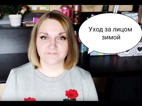 Фавориты зимы (по запросу Уход за лицом зимой) #ОльгаРоголева
