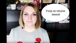 Фавориты зимы по запросу Уход за лицом зимой ОльгаРоголева