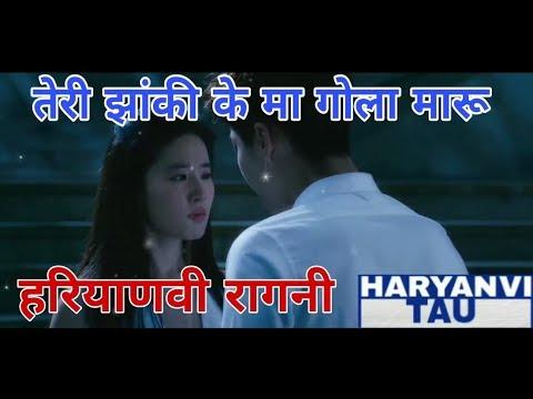 New ragni remix || तेरी झांकी के मा गोला मारू || Haryanvi hit ragni