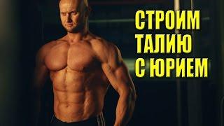 Юрий Спасокукоцкий: как убрать жир на животе и уменьшить талию